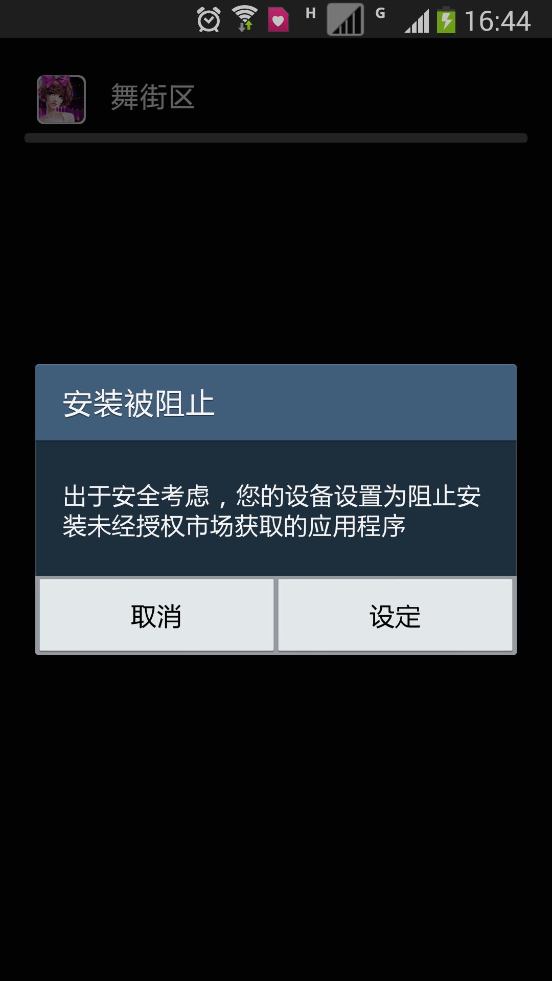 Screenshot_2015-09-23-16-44-52.png