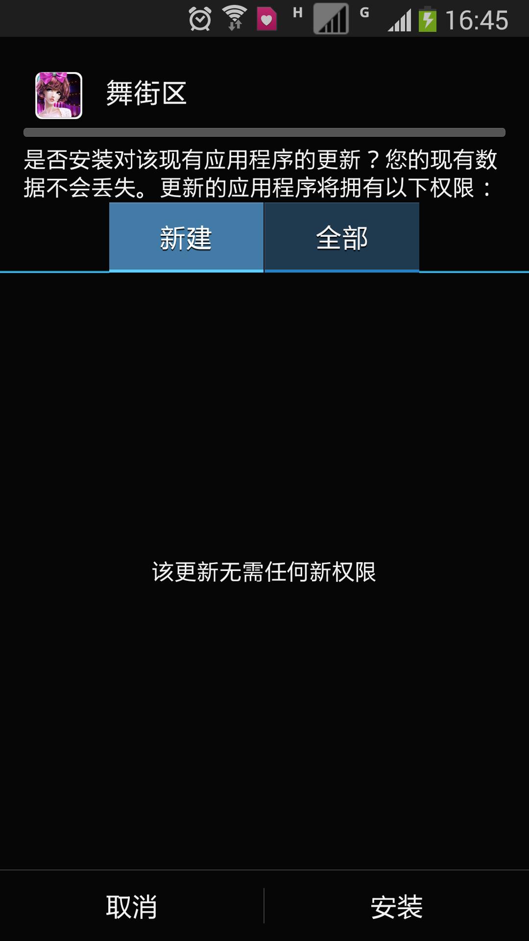 Screenshot_2015-09-23-16-45-16.png