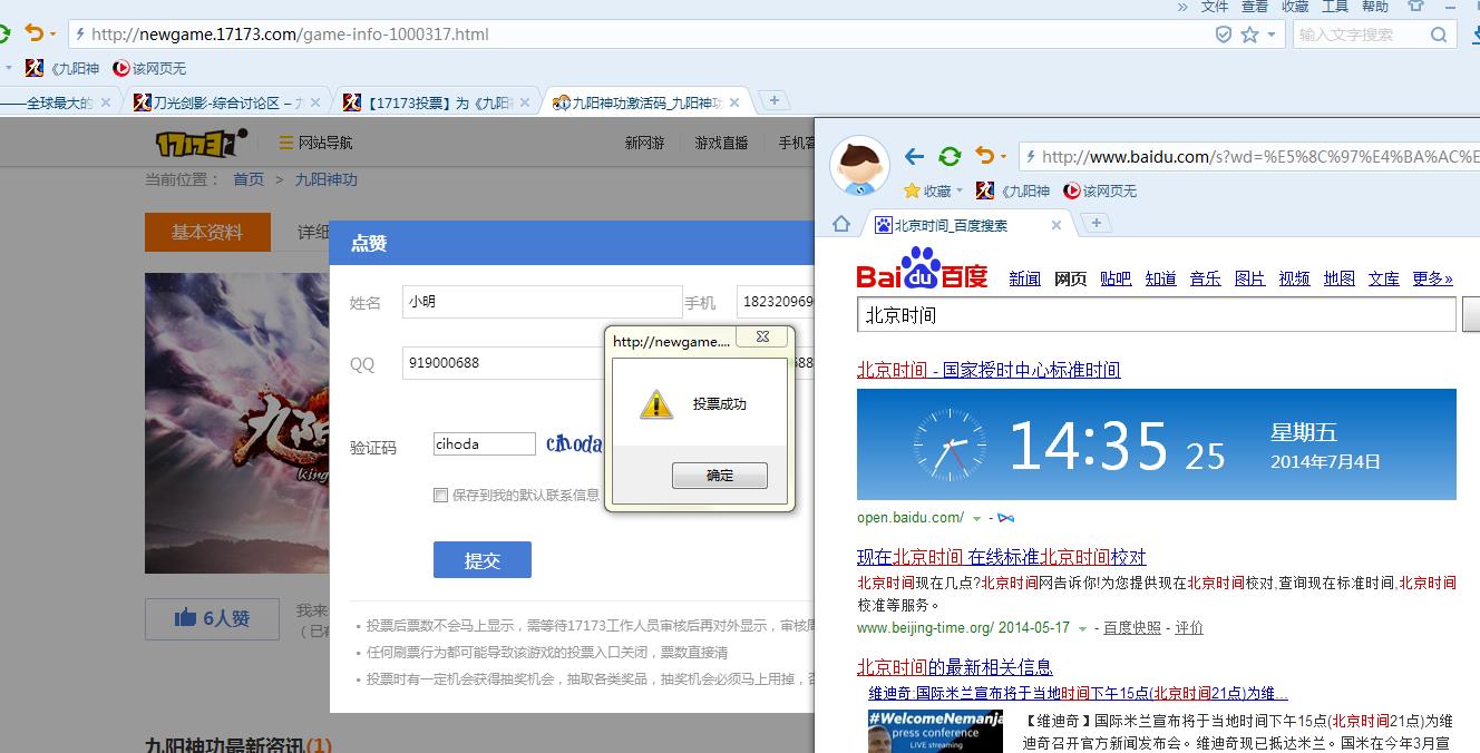 QQ截图20140704143535.png