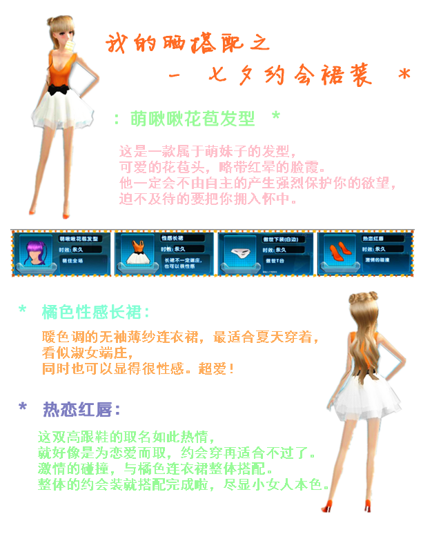 性感长裙介绍.png