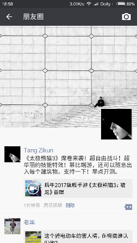 Screenshot_2017-01-03-18-58-22-146_com.tencent.mm.png