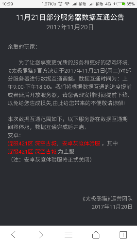 Screenshot_2017-11-21-10-29-16-144_com.tencent.mtt.png